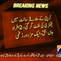 Karachi Lift Fall– Breaking News – Geo