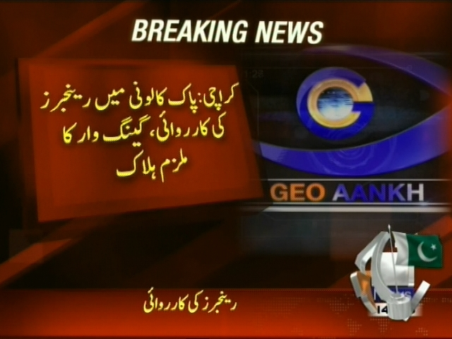 Karachi Rangers Operation– Breaking News – Geo