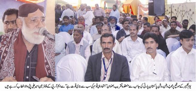 Karachi Yome Takbeer News