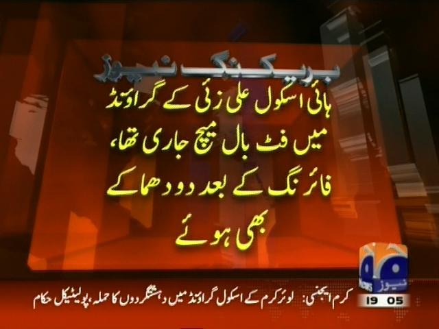 Karam Agency Terrorist Attack– Breaking News – Geo