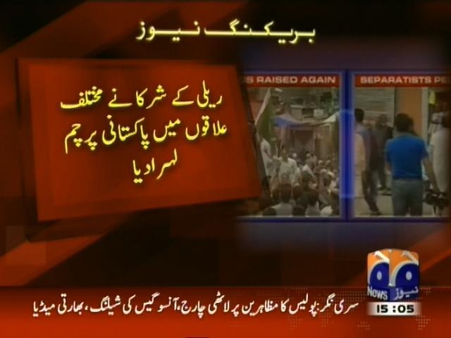 Kashmiris Rally– Breaking News – Geo