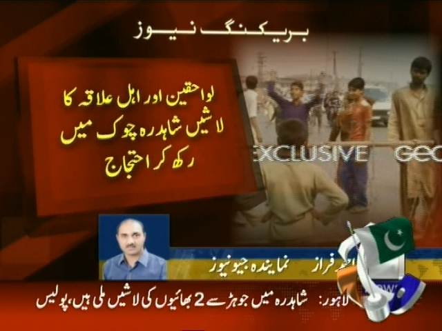 Lahore Child Killed– Breaking News – Geo