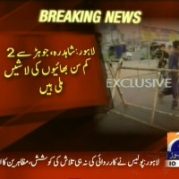 Lahore Child Killed– Breaking News – Geo