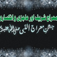 Miraj Sharif