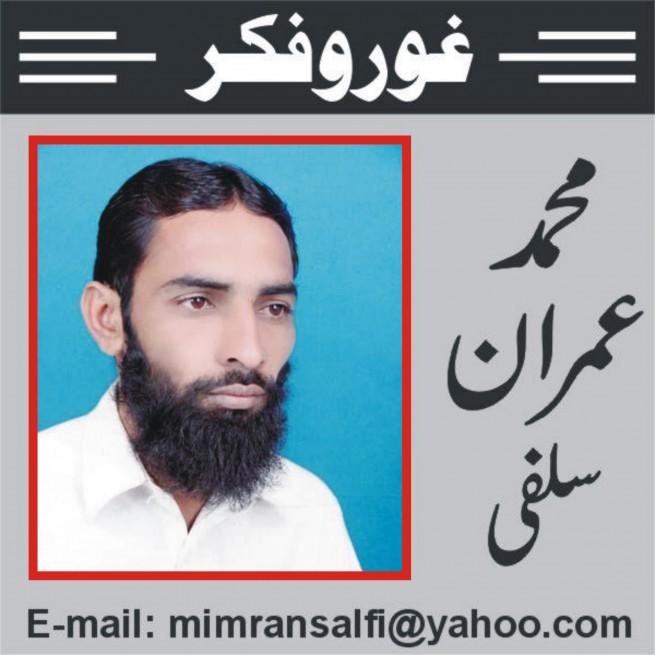Mohammad Imran Salafi Logo