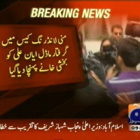 Money laundering Case– Breaking News – Geo