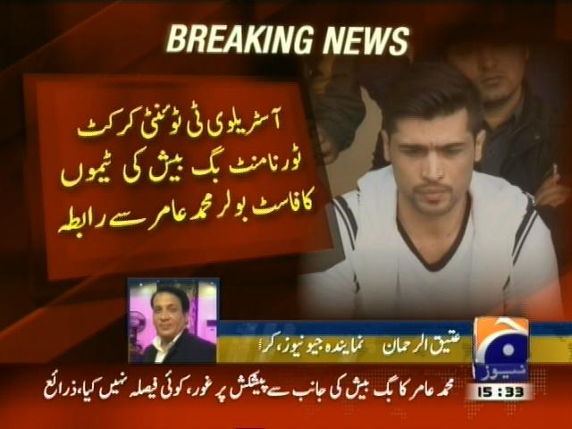 Muhammad Amir– Breaking News – Geo