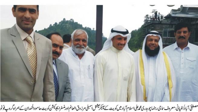Mustafa Abad lalyani News