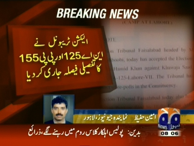 NA 125 Decision Issued– Breaking News – Geo