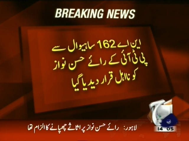 NA 162 Sahiwal– Breaking News – Geo