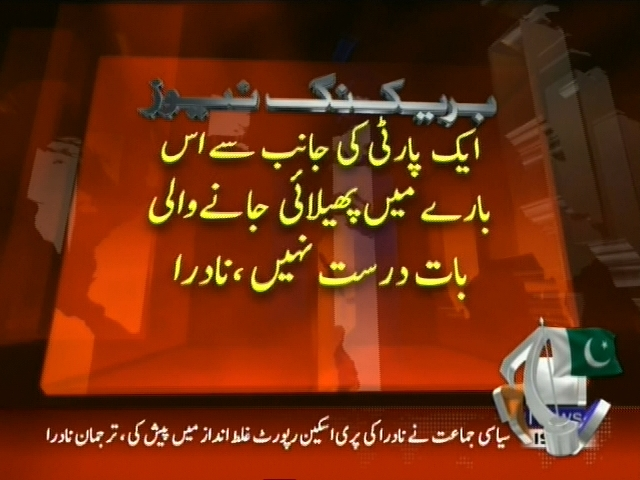 Nadra– Breaking News – Geo