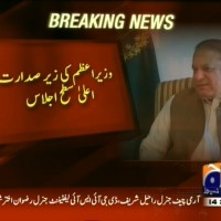 Nawaz Sharif Meeting– Breaking News – Geo