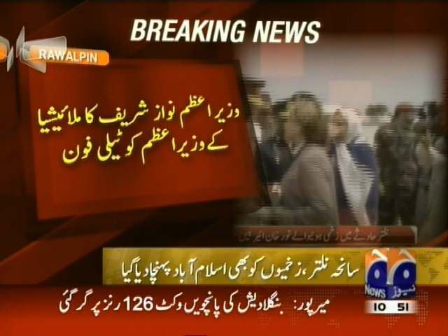 Nawaz Sharif Telephone– Breaking News – Geo