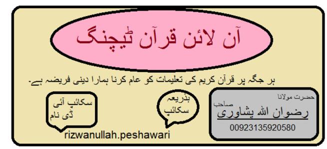 Online Quran Teaching Advertisement