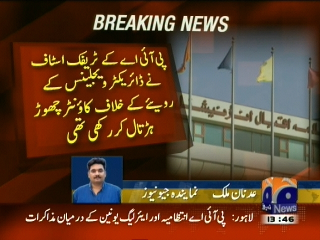 PIA Negotiation Successful– Breaking News – Geo