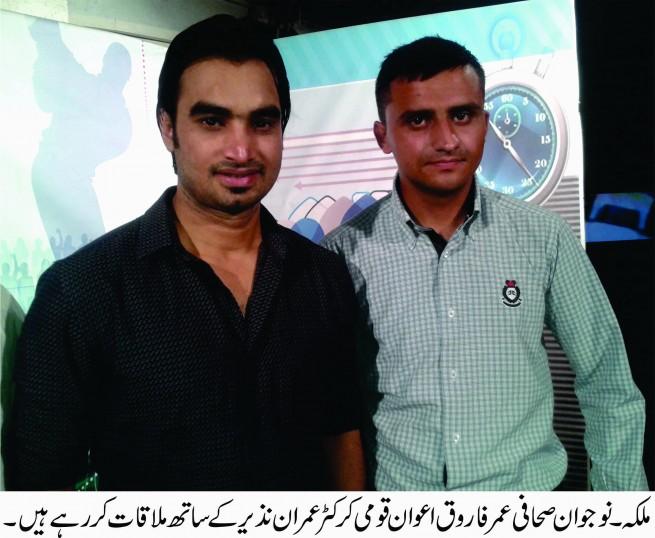 Umar Farooq Awan  And Imran Nazir  Meeting