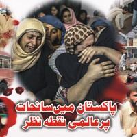 Pakistan Tragedies