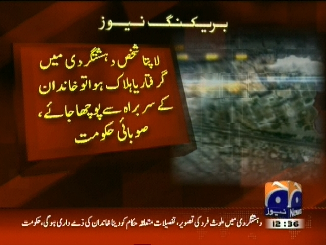 Peshawar– Breaking News – Geo