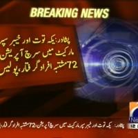 Peshawar Search Operation– Breaking News – Geo