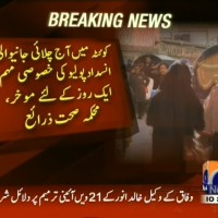 Polio Campaign Delay– Breaking News – Geo