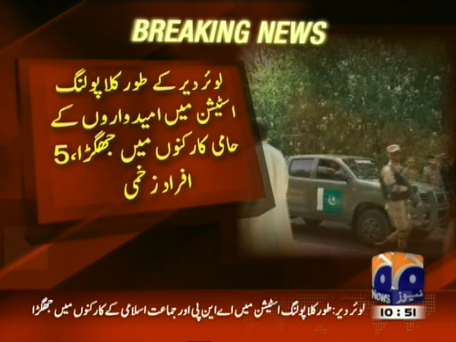 Polling Station,Workers Fight– Breaking News – Geo