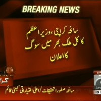 Prime Minister– Breaking News – Geo