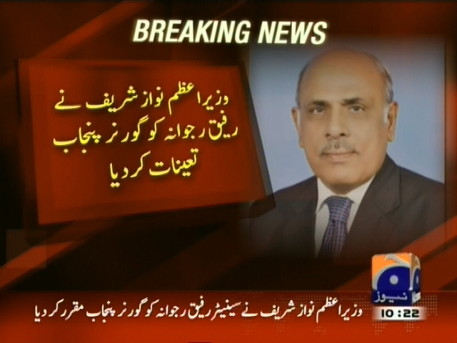 Rafiq Rajwana,Governor Punjab Appointed– Breaking News – Geo