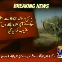 Rahim Yar Khan Operation– Breaking News – Geo (1)
