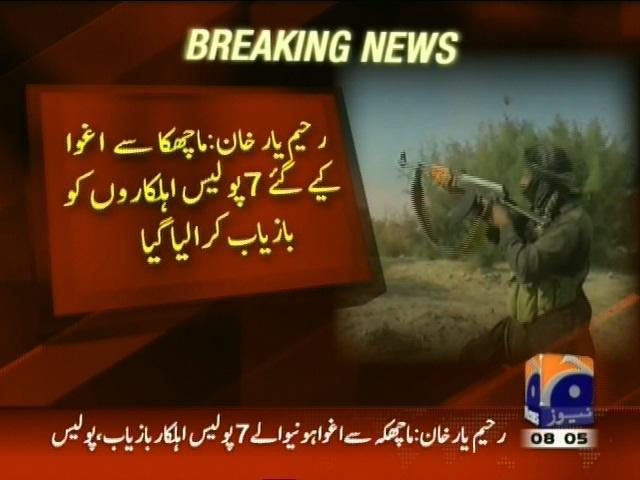 Rahim Yar Khan Operation– Breaking News – Geo