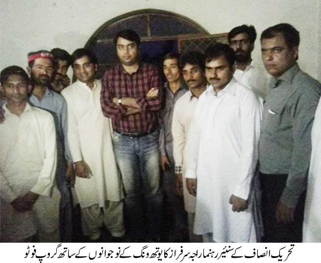 Raja Sarfraz Ahmad Group Foto