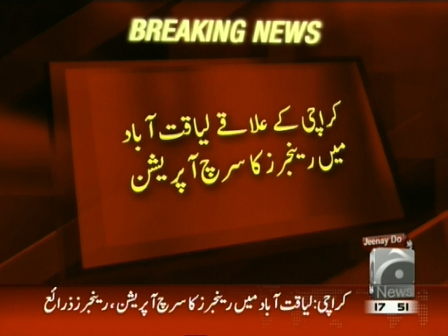 Rangers Search Operation– Breaking News – Geo