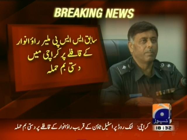 Rao Anwar– Breaking News – Geo