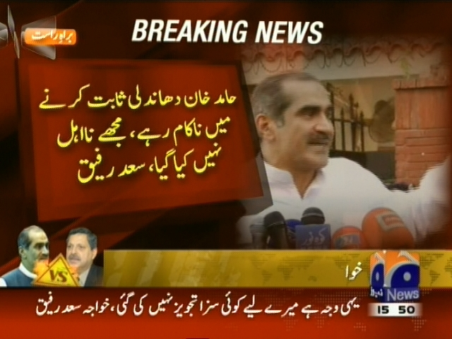 Saad Rafique– Breaking News – Geo