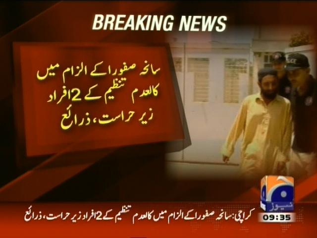 Safora Tragedy Investigation Breakthrough– Breaking News – Geo