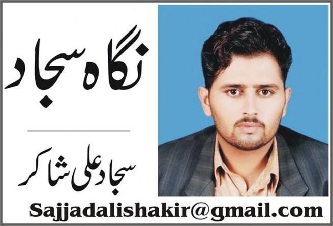 Sajjad Ali Shakir