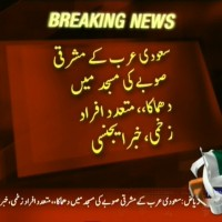 Saudi Arabia,Bomb Blast– Breaking News – Geo