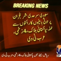 Saudia Huthi Rebels Attacked– Breaking News – Geo
