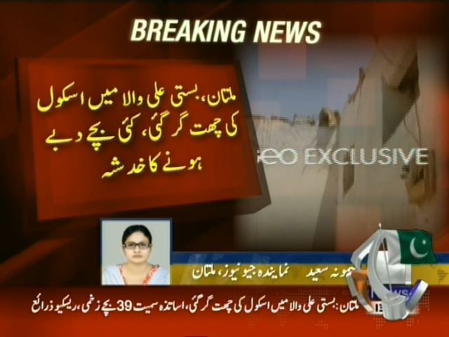 School Roof Fallen– Breaking News – Geo