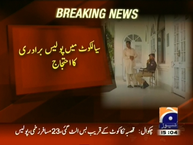 Sialkot Police Protests– Breaking News – Geo