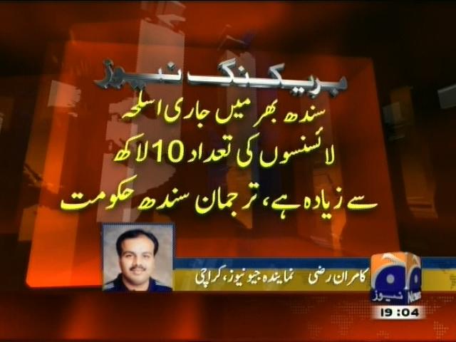Sindh Arms Licenses– Breaking News – Geo