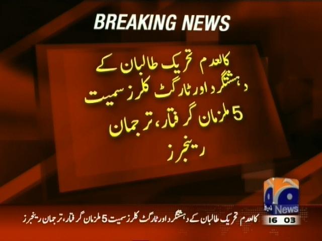 Sindh Rangers– Breaking News – Geo
