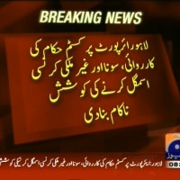 Smuggling– Breaking News – Geo (1)