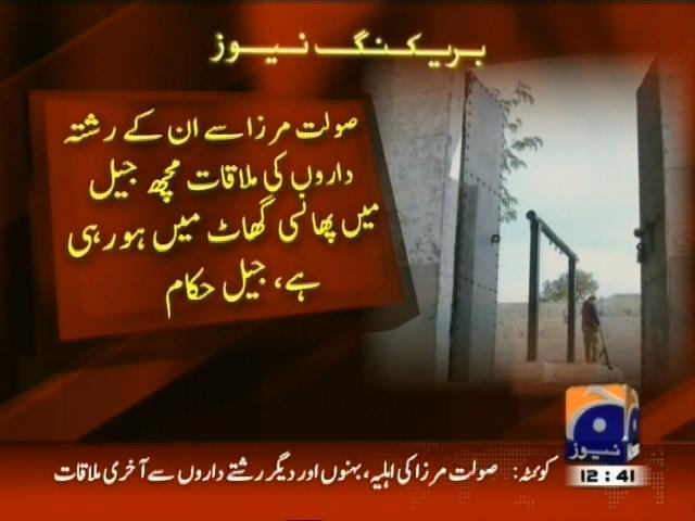 Soulat Mirza– Breaking News – Geo