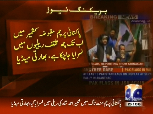 Srinagar Pakistani Flag,Waving– Breaking News – Geo