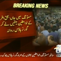 Survivors Bodies,Governor House– Breaking News – Geo