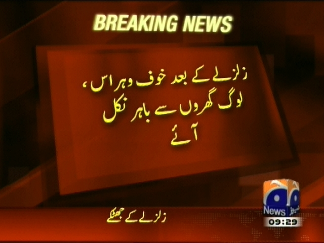 Swat Earthquake– Breaking News – Geo