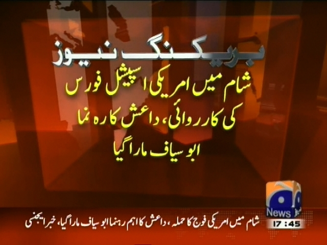 US Special Forces Operation– Breaking News – Geo