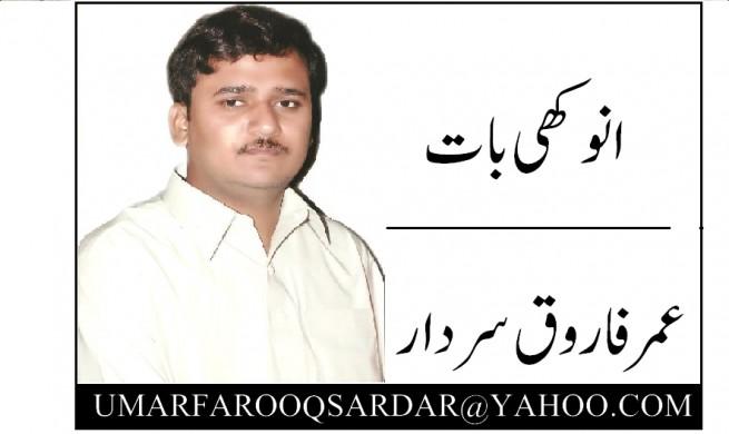 Umar Farooq Sardar