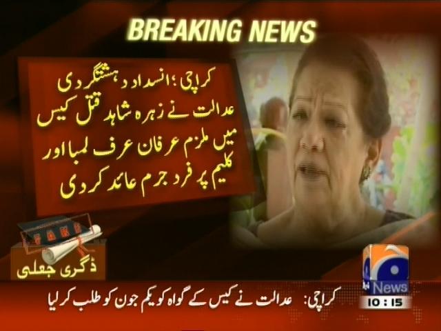 Zahra Shahid Murder– Breaking News – Geo