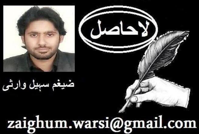 Zaigham Sohail Warsi Logo